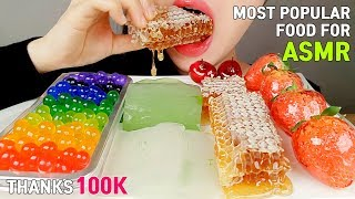 MOST POPULAR FOOD FOR ASMR PART3 *HONEYCOMB, ALOE VERA, POPPING BOBA, TANGHULU*NO TALKING 먹방