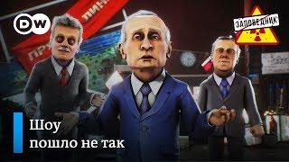 Прямая линия параллельна народу. Саммит Путина и Трампа. Пугаем Грузию – «Заповедник», выпуск 82
