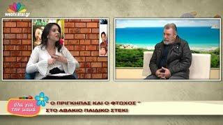 ΟΛΑ ΓΙΑ ΤΗΝ ΜΑΜΑ επεισόδιο 2/2/2016