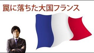 罠に落ちた大国フランスの選択〜今、日本が学ぶべき教訓とは? 三橋貴明氏