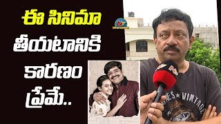 RGV Exclusive Interview About Murder Movie | Pranay – Amrutha