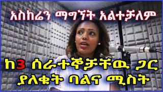 Ethiopia: ከ3-ሰራተኞቻቸዉ ጋር ያለቁት ባልና ሚስት [አስከሬናቸዉን ማግኘት አልተቻለም] /መሴ ሪዞርት/ #SamiStudio