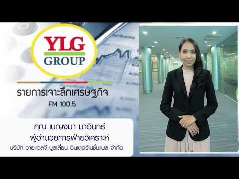 เจาะลึกเศรษฐกิจ by YLG 22-02-62