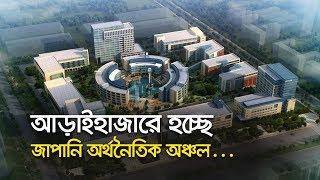 আড়াইহাজারে হচ্ছে জাপানী অর্থনৈতিক অঞ্চল | Bangla Business News | Business Report