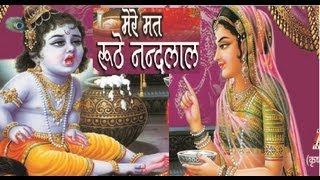 Roj Roj Shyam Sapne Mein Aave Krishna Bhajan By Rakhi Gulzar[Full HD Song] I Mere Mat Roothe Nandlal