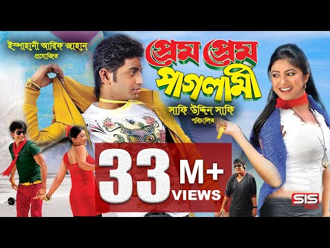 PREM PREM PAGLAMI | Bangla Movie Full HD | Bappy & Achol | SIS Media.