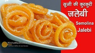 Crispy Jalebi Recipe using Rava - सूजी की कुरकुरी जलेबी - Jalebi Recipe without yeast