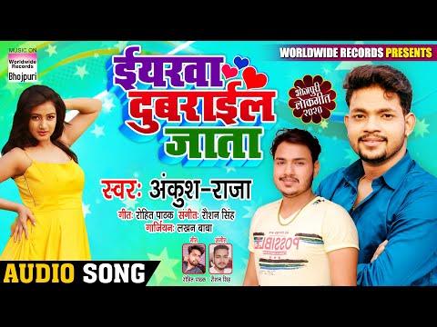 ईयरवा दुबराईल जाता   ANKUSH RAJA   Yarwa Dubarail Jata   BHOJPURI NEW SONG 2020
