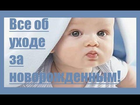 Новорожденный ребенок и уход за ним. Современный подход! Мой опыт (видео)