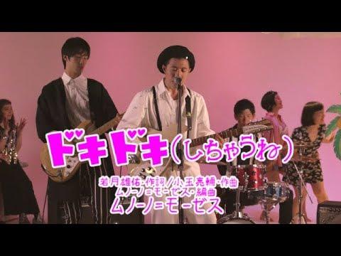 , title : 'ムノーノ=モーゼス ・ドキドキ(しちゃうね) MUSIC  VIDEO'