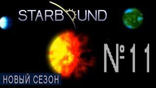 В последнее время пиксельные игры завоевывают любовь миллионов игроков по всему свету. Не стала исключением и замечательная игра Starbound. На первый взгляд примитивный геймплей скрывает почти безграничные возможности. Это превосходная песочница дает игроку возможность не просто исследовать и полностью разрушать мир, но также путешествовать по безграничному космосу на собственном корабле. При создании персонажа вы можете выбрать одну из 7 рас, после чего получить корабль, который можно улучшать и развивать. Главной причиной, по которой игра Starbound стала такой популярной, является процедурно-генерируемая графика и мир в целом. То есть, по мере прохождения игры, планеты, предметы и даже обитатели вселенной создаются случайным образом. Все это дает почти безграничные возможности в исследовании и создании предметов. Для разнообразия в игре множество квестов и наград, так что игрок всегда найдет, чем заняться.