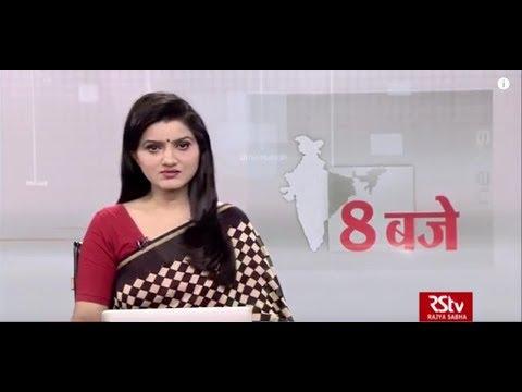 Hindi News Bulletin   हिंदी समाचार बुलेटिन – 17 Jan, 2019 (8 pm)