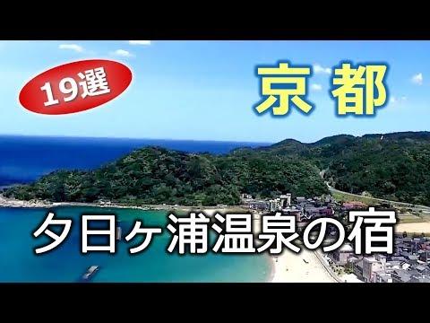 夕日ヶ浦温泉で人気の旅館・ホテル 京都の旅行でオススメの宿【19選】