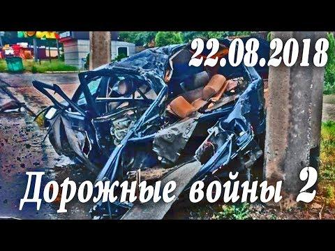 Обзор аварий. Дорожные войны 2 за 22.08.2018