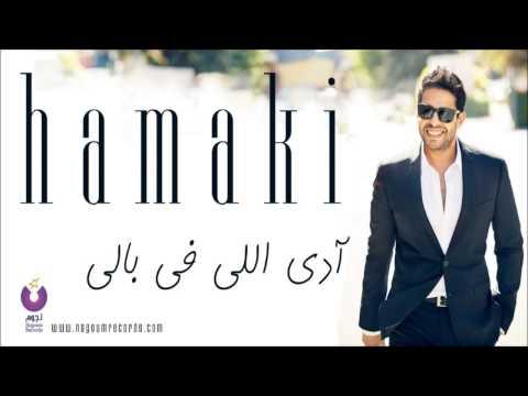 Hamaki - Ady Elly Fe Baly (Bonus Track) / حماقي - آدي اللي في بالي (видео)