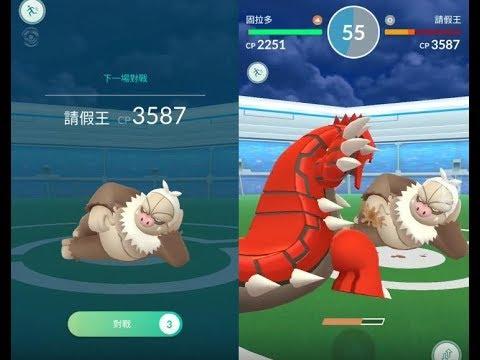 【Pokemon GO】第三代寶可夢請假王與固拉多道館對戰!