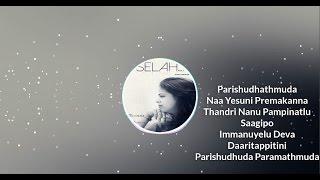 Album: SelahLyrics & Tunes: late Rev TDMathewsMusic: Prabhu PammiVocals: Hannah Prashanth &              Prabhu PammiProduced By: PJ PrashanthGet the album on iTunes: http://bit.ly/SelahiTunesList Of Songs:-00:01 Parishudhathmuda02:40 Naa Yesuni Premakanna06:41 Thandri Nanu Pampinatlu11:40 Saagipo15:45 Immanuyelu Deva20:00 Daaritappitini24:59 Parishudhuda ParamathmudaAdd Me on Facebook- http://bit.ly/amanronilFBFollow Me on Twitter- http://bit.ly/amanronilTWTFollow Me on Instagram- http://bit.ly/amanronilInstaThanks For Watching!Subscribe More Songs