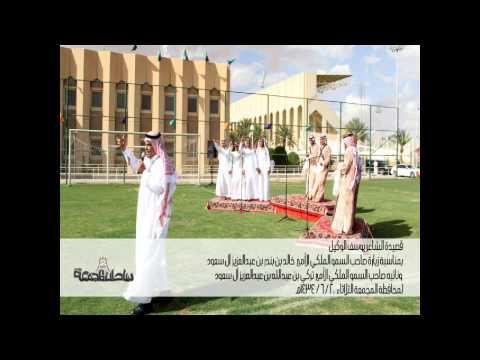 قصيدة يوسف الوكيل بمناسبة زيارة سمو أمير منطقة الرياض