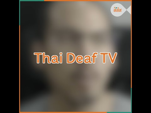 Thai Deaf TV คนหูหนวกรู้ สู้โควิด 'คนหูหนวก' เป็นอีกกลุ่มเสี่ยงที่ต้องเจอวิกฤตโควิด-19 . การแพร่ระบาดที่ยังเกิดขึ้น ทำให้คนกลุ่มนี้ต้องระวังตัวเป็นพิเศษ . 'ช่องทางการสื่อสาร' จะเป็นเครื่องมือสำคัญที่ทำให้ 'คนหูหนวก' เข้าใจ เข้าถึงวิธีป้องกัน . เพราะ 'คนหูหนวก' คือ กลุ่มประชากรกลุ่มเฉพาะ ที่ต้องได้รับการดูแลทัดเทียมกับคนทุกกลุ่ม . สสส. - ภาคีเครือข่ายสร้างเสริมสุขภาพ ชวนรู้จัก