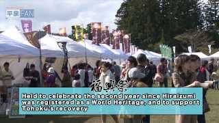 Hiraizumi-machi Japan  city photos : 【English】All about Hiraizumi #60 2013 Fukkosai