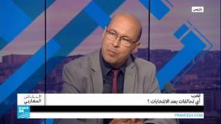 المغرب.. أي تحالفات بعد الانتخابات