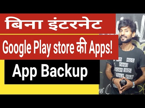 Google Play store Apps Install without Internet! | Apps Backup (видео)