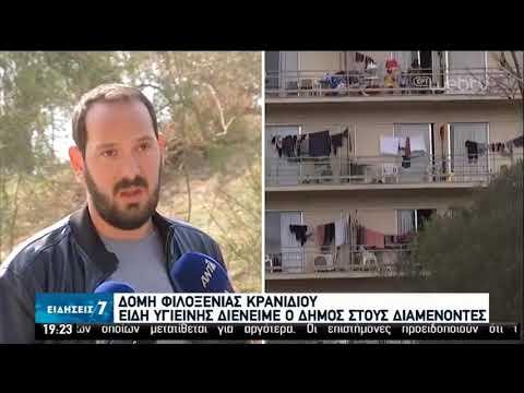 Ξανά σε καραντίνα η δομή στη Μαλακάσα – Αρνητικά τα 177 δείγματα στο Κρανίδι | 23/04/2020 | ΕΡΤ