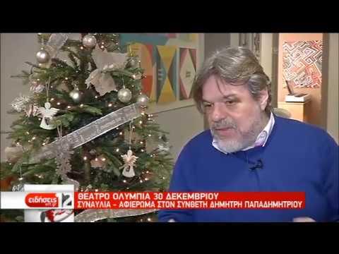 Συναυλία-αφιέρωμα στον συνθέτη Δημήτρη Παπαδημητρίου | 27/12/2019 | ΕΡΤ