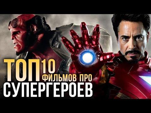 ТОП-10 фильмов про СУПЕРГЕРОЕВ онлайн видео