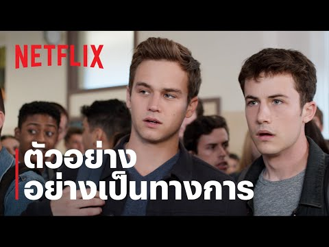 13 บันทึกลับหัวใจสลาย (13 Reasons Why) ซีซั่นสุดท้าย | ตัวอย่างซีรีส์อย่างเป็นทางการ | Netflix