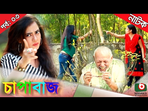 Bangla comedy natok - Chapabaj |  EP - 03 | ft- ATM Samsuzzaman, Joy , Eshana , Hasan jahangir , Any