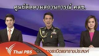 ข่าวค่ำ มิติใหม่ทั่วไทย - 26 ส.ค. 58