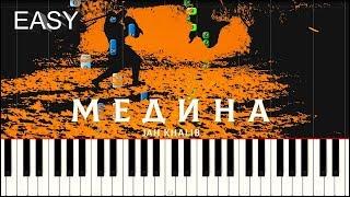 Jah Khalib - Медина На пианино (Easy)