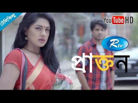 Prakton - প্রাক্তন | Tisha | Afzal Hossain | Bangla Telefilm | Rtv