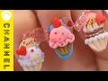 思わず食べたくなる!?ジェニックカップケーキネイル | 3D Cupcake Nail Art