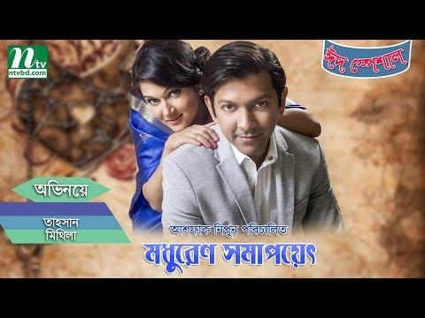 Eid Natok 2017:  Modhuren Shomapoyet   Thasan, Mithila, Emi    Directed By Ashfaq Nipun