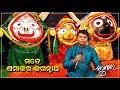 Odia Devotional Song by Karunakar | Kete Mu Papa Phalara | Lyric by Nihar Priyaashish