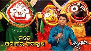 Video Odia Devotional Song by Karunakar | Kete Mu Papa Phalara | Lyric by Nihar Priyaashish download in MP3, 3GP, MP4, WEBM, AVI, FLV January 2017