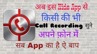 Hidden Call Recorder Android || most useful tricks