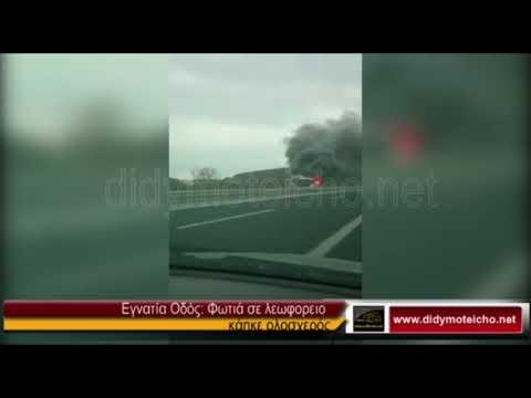 Video - Στις φλόγες τυλίχτηκε τουριστικό λεωφορείο στην Εγνατία Οδό