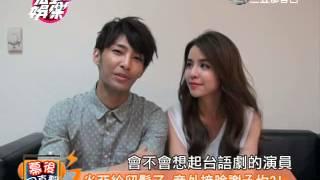 炎亞綸拍MV艷福多 台韓女神通吃 20140530完全娛樂