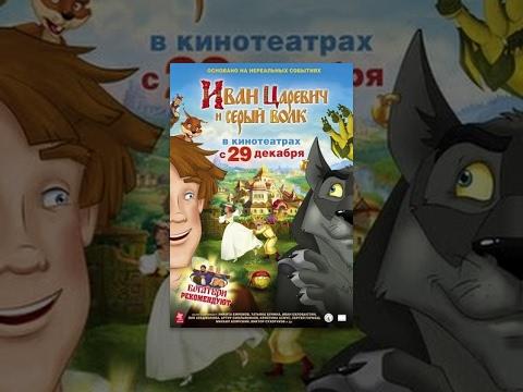Иван Царевич и Серый Волк (Мультфильм) (видео)