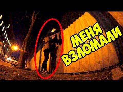 ВЛОГ : Перелазим забор МЕНЯ ВЗЛОМАЛИ в Insтаgrам показали на ТВ - DomaVideo.Ru