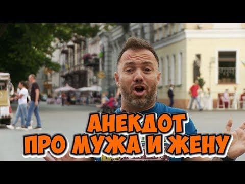 Смешные анекдоты из Одессы Анекдот про мужа и жену (06.07.2018) - DomaVideo.Ru