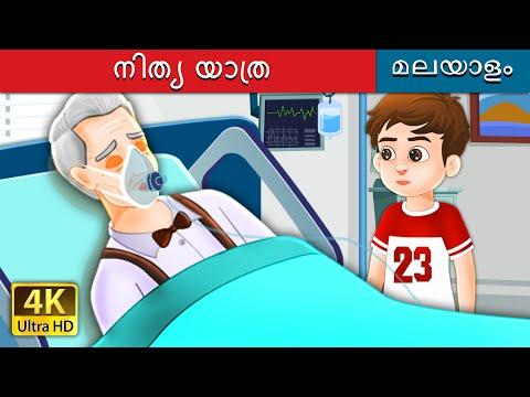നിത്യ യാത്ര   Eternal Journey in Malayalam   Malayalam Fairy Tales