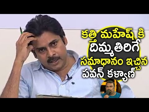 Pawan Kalyan SENSATIONAL Comments on Kathi Mahesh