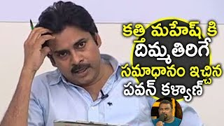 Video Pawan Kalyan SENSATIONAL Comments on Kathi Mahesh | MUST WATCH | #HBDPawanKalyan | NewsQube MP3, 3GP, MP4, WEBM, AVI, FLV Januari 2018