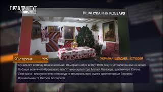 Україна щодня. Історія – 20 серпня