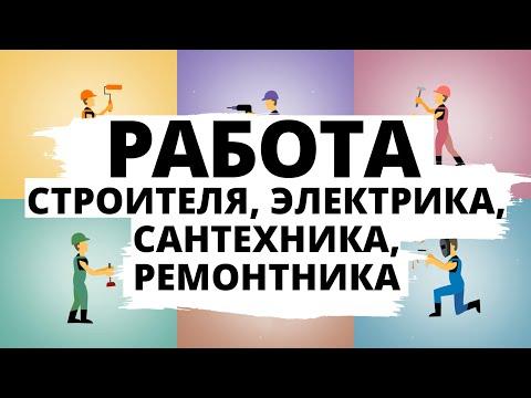 Работа и вакансии для строителей, электриков, сантехников, сварщиков, ремонтников