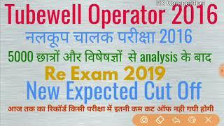 Tubewell operator 2016 Expected Cut Off || नलकूप चालक 2016 cut off || upsssc latest update